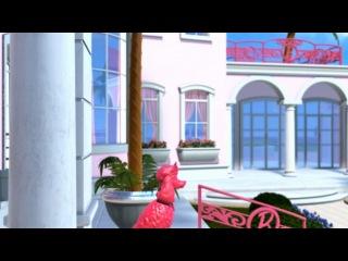 """Барби: жизнь в Доме Мечты - серия №23 """"Исчезновение блестка. Часть 2"""""""